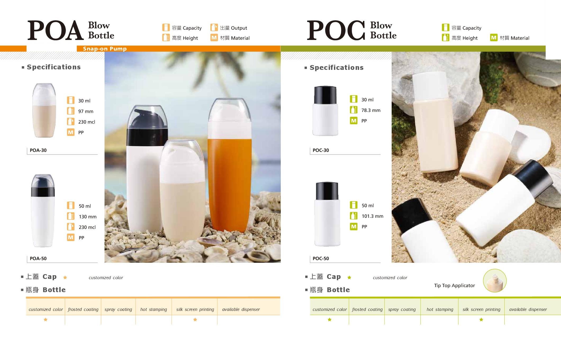 ボトル(PP)